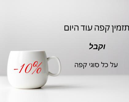 הנחה 10% על כל החנות