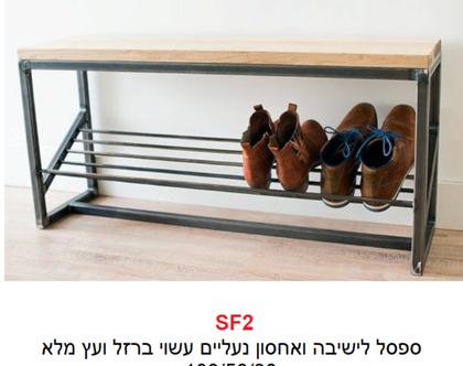 ספסל לישיבה ואחסון נעליים עשוי ברזל ועץ מלא