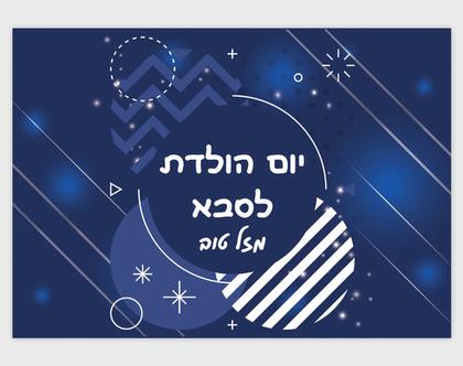 מיתוג אירוע כחול כסף יוקרתי | עיצוב למסיבה יוונית | מיתוג ליום הולדת