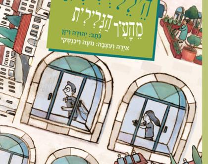 אצל הילל ולילית מהעיר הגלילית | יהודה ויזן