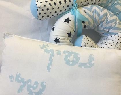 כרית עם כיתוב,כרית שם,כרית דקורטיבית,עיצובים לתינוקות,עיצובים לילדים,כרית נוי,מתנה ליולדת,מתנה מקורית,למיטת תינוק,שם על פריט,שם התינוק