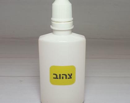 """צבע לסבון - צהוב - 60 מ""""ל"""