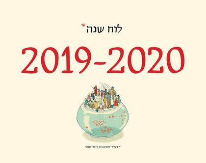 לוח שנה 2019-2020 | סופי | יזהר כהן