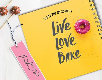 מחברת מתכוני אפייה LIVE LOVE BAKE | בתוספת סימנייה תואמת | דפי פנים על נייר בצבע קרם עם מקום לשם המתכון, רשימת חומרים ואופן ההכנה |