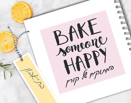מחברת מתכוני אפייה BAKE SOMEONE HAPPY | בתוספת סימנייה תואמת | דפי פנים על נייר בצבע קרם עם מקום לשם המתכון, רשימת חומרים ואופן ההכנה |