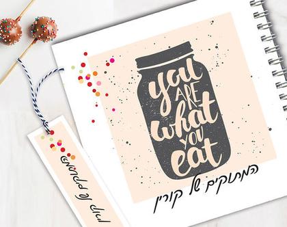 מחברת מתכוני אפייה You are what you eat | בתוספת סימנייה תואמת | דפי פנים על נייר בצבע קרם עם מקום לשם המתכון, רשימת חומרים ואופן ההכנה |