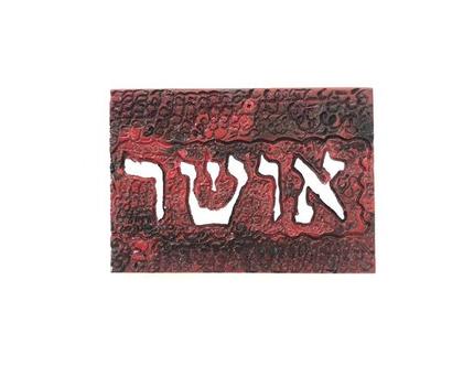 שלטים לבים בעבודת יד מעץ מלא