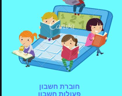 חוברת חשבון לילדי גן חלק ב- פעולות חשבון