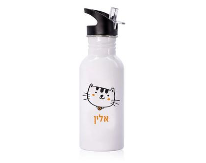 בקבוק עם שם הילד | בקבוק נירוסטה | בקבוק אקולוגי | בקבוק עם פיה נשלפת | בקבוק עם שם הילדה | דגם חתול של בוקר