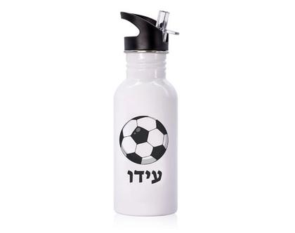 בקבוק עם שם הילד | בקבוק נירוסטה | בקבוק אקולוגי | בקבוק עם פיה נשלפת | בקבוק עם שם הילדה | דגם כדורגל