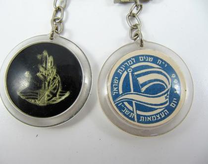 מחזיק מפתחות 18 שנים למדינת ישראל ♥ עצמאות 1966