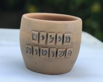 כלי לעציץ ״מילים פשוטות״, עציץ מעוצב מקרמיקה עם מילים ומשמעות