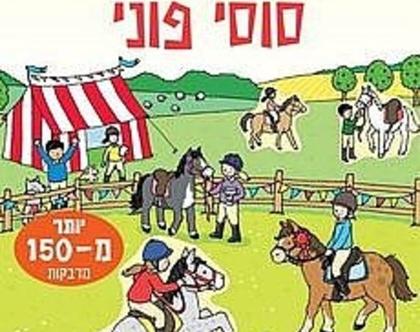 חוברת המדבקות שלי סוסי פוני