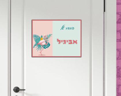שלט לדלת | שלט לדלת מעץ | שלט לדלת בעיצוב אישי | שלט לדלת עם שם הילד | שלט מגנט | שלט לדלת עם שמות הילדים | מתנה למארחים | מתנה לבית