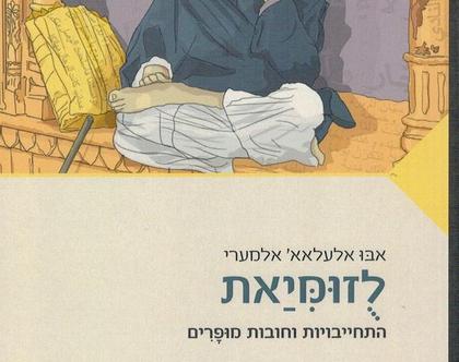 לֻזוּמִּיַאת - התחייבויות וחובות מופרים | אבו אלעלאא' אלמערי