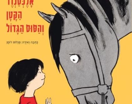 אלכסנדר הקטן והסוס הגדול | פנלופ ז'וסן