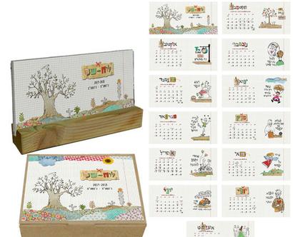 לוח שנה עם בסיס עץ