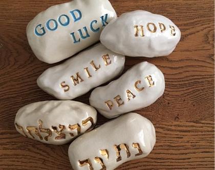 במבצע‼️ סט 6 אבני קרמיקה של אומנית ישראלית עם כיתוב ברכה בזהב 14 קראט, ואבן אחת עם כיתוב בטורקיז | מקסימות ומיוחדות
