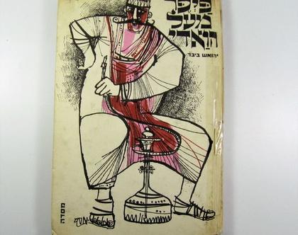 יהואש ביבר - פייפר מעל הואדי - ספר ילדים וינטג'
