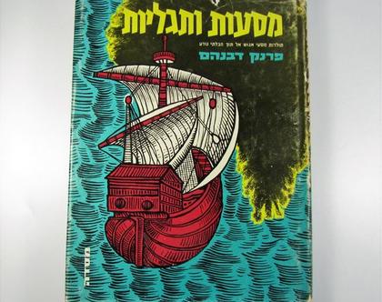מסעות ותגליות - מאת פרנק דבנהם - ספר משנת 1960