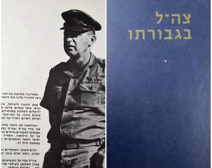 """צה""""ל בגבורתו - יצחק גוטוטר - אלבום תמונות מלחמת ששת הימים"""