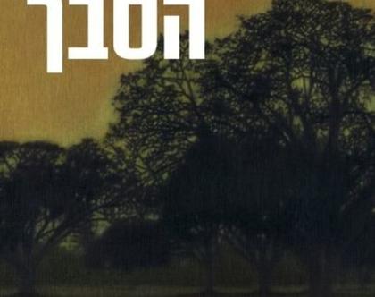 הסבך | עודד וולקשטיין