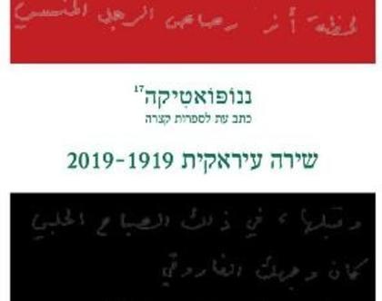 נופואטיקה 17 - שירה עיראקית 2019-1919 | עורכים: נועה שקרג'י ועידן בריר