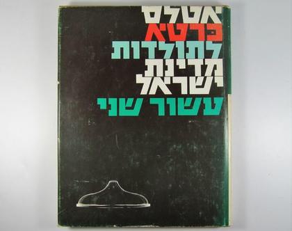 אטלס כרטא לתולדות מדינת ישראל / עשור שני