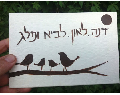 שלט לבית בעיצוב משפחת ציפורים
