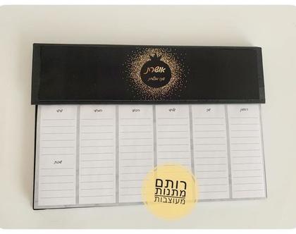 לוח תכנון שבועי - מתנות לתחילת שנה