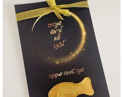 גלויה מתוקה לראש השנה