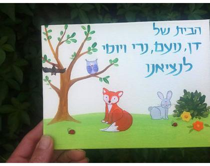 שלט מעוצב למשפחה. חיות היער.