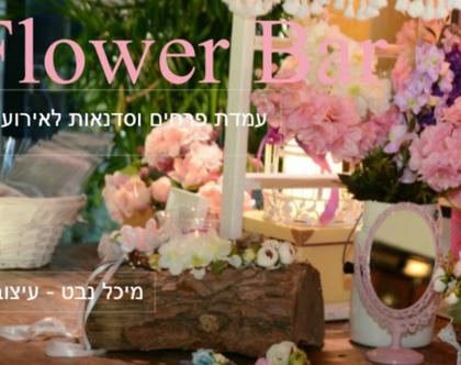 סדנת יצירה לבת מצווה, סדנת פרחים ליום הולדת, סדנת יצירה ליום הולדת נערות, יום הולדת לנערות, סדנאות יצירה ליום הולדת לנערות,