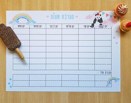 מערכת שעות מעוצבת לילדים - פנדה