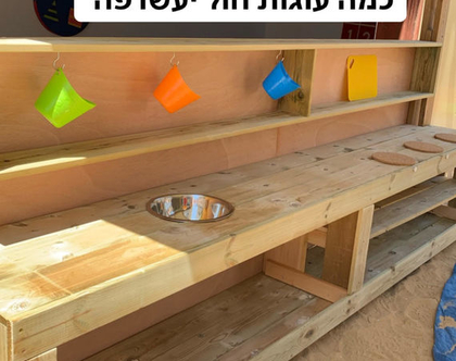 מטבח בוץ מטבח חצר לגן מולבש על ארגז חול