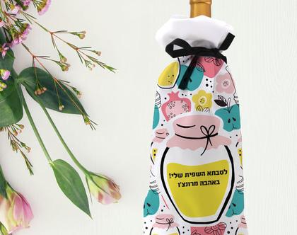 כיסוי בד לבקבוק יין בעיצוב מותאם לראש השנה | עטיפה לבקבוק יין בעיצוב אישי