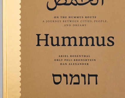 דרך החומוס On the Hummus Route