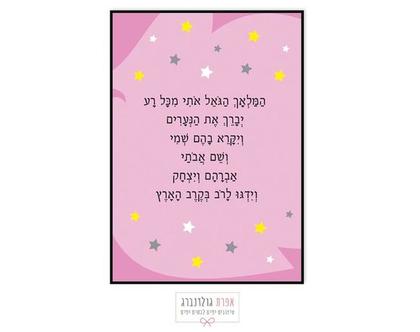 טקסט יהודי | הדפס לחדר בנות