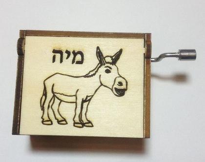 תיבת נגינה עם שם 'מיה' וציור של חמור