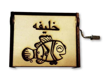 תיבת נגינה עם שם בשפה הערבית 'חלימה' וציור של דג