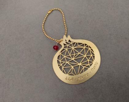 מחזיק מפתחות מזהב   מחזיק מפתחות מתנה   מחזיק מפתחות רימון   מתנה לגננת לסוף שנה   מתנה לגננות   מתנה לחגים   מתנה למארחים   מתנה לחג