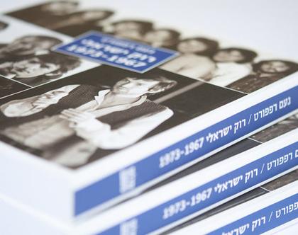 רוק ישראלי 1967-1973 / נעם רפפורט