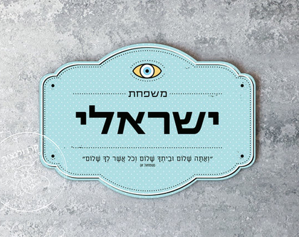 שלט כניסה לבית, ישראלי, קלאסי ומיוחד במינו בלי עין הרע ;)