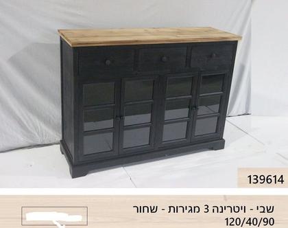 שידת ויטרינה מגירות ודלתות צבע שחור פלטה עץ טבעי (ניתן לקבל בכל צבע)