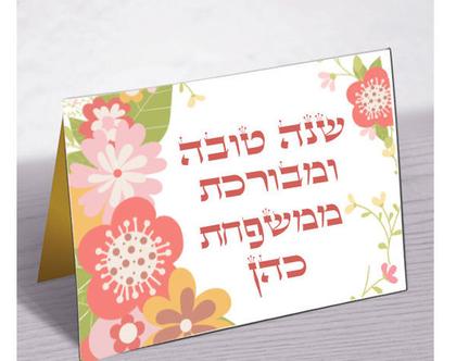 שנה טובה בהתאמה אישית | כרטיס ברכה לראש השנה | כרטיס ברכה | איגרת ברכה לראש השנה | מתנה בהתאמה אישית | כרטיסי ברכה | שנה טובה בהתאמה אישית |