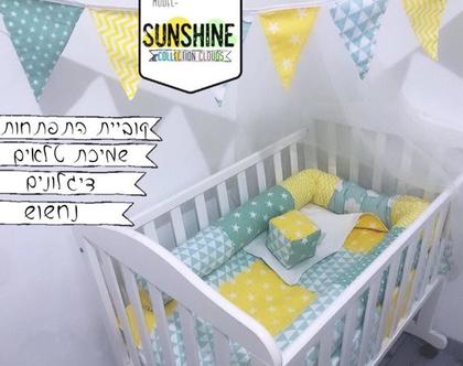 סט למיטת תינוק,סט מצעים למיטת תינוק,סט מיטה לילדים,מצעים לילדים,מתנה ליולדת,מוצרי מיטה לילדים,מוצרי מיטה לתינוק,סט מעבר לתינוק,סט לידה מקורי