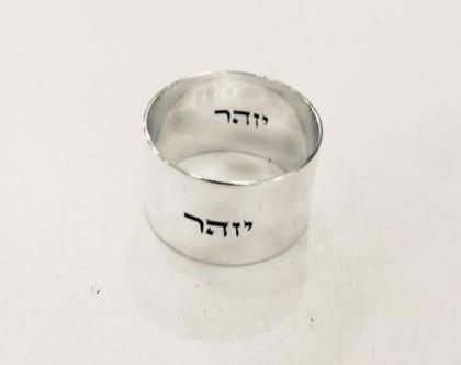 טבעת כסף רחבה עם חריטת שמות ילדים - טבעות חריטה עם שם - טבעות פס כסף - טבעות מתנה לאמא / לאבא