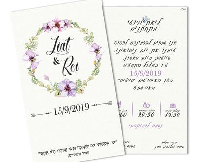 הזמנה לחתונה - עיצוב אלגנטי, שמח ונקי