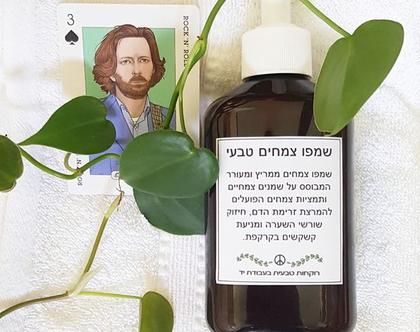 שמפו צמחים עדין מסייע לטיפול בנשירה