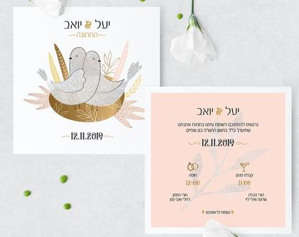 הזמנה לחתונה - זוג יונים | הזמנות | הזמנות לחתונה | ברכות